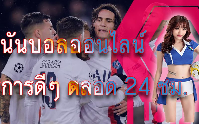เว็บแทงบอลไทย